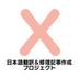 学生による日本語翻訳&修理投稿プロジェクト Avatar