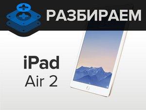 Разбираем iPad Air 2